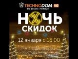 Ночь скидок 12 января Бишкек