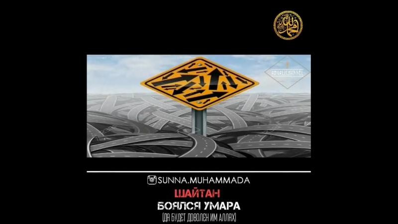 Умар Ибн Аль Хаттаб.mp4