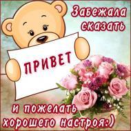 Приветик))))))