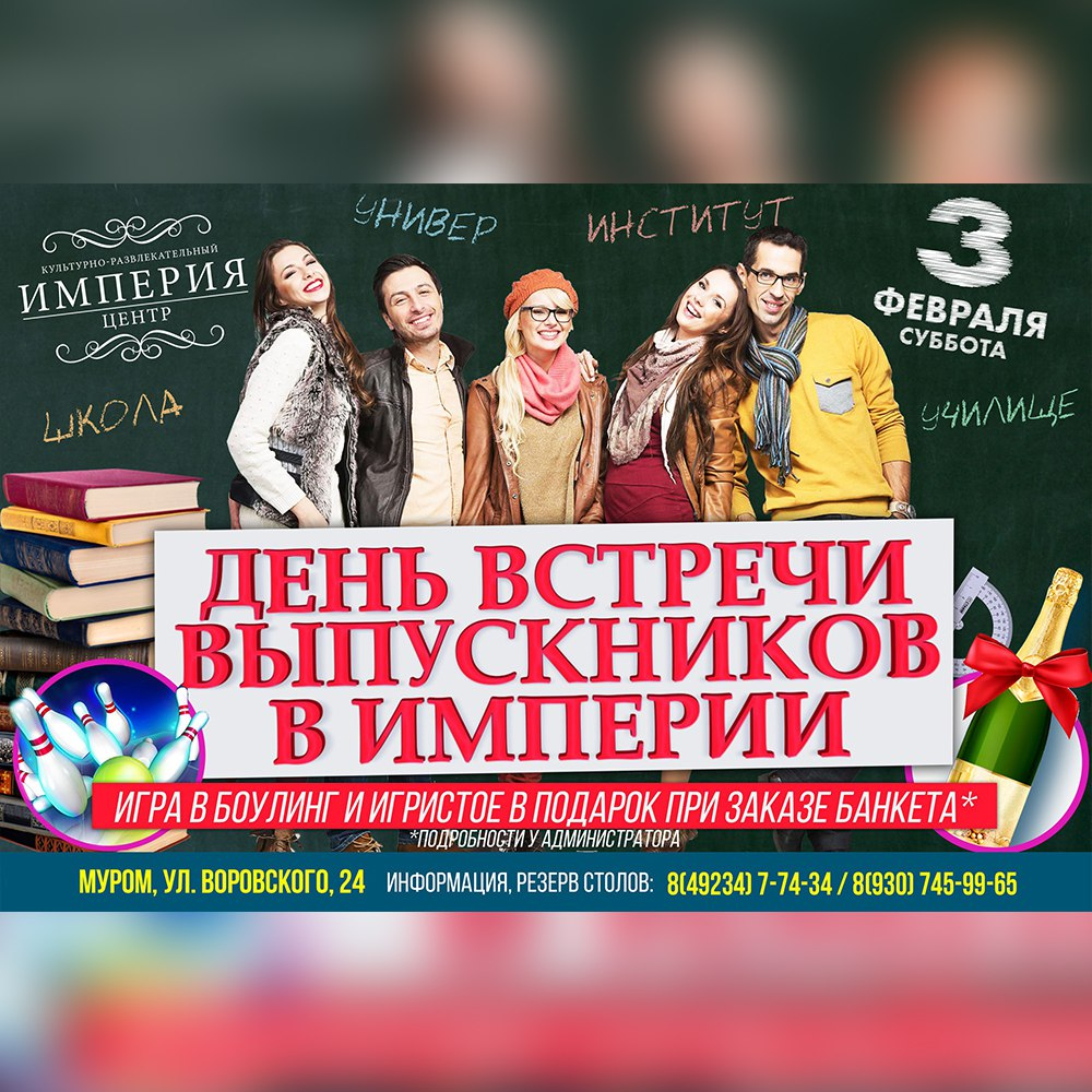 """Афиша Муром Встреча выпускников в """"Империи""""!!!"""