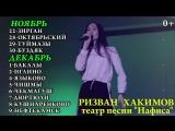 ризван хакимов 2017_2018_2.mp4