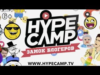 HYPE CAMP!!! Самое МАСШТАБНОЕ YouTube реалити!!!