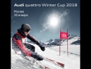 Audi quattro Winter Cup 2018