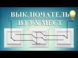 Как подключить перекрестный выключатель переключатель с трех мест