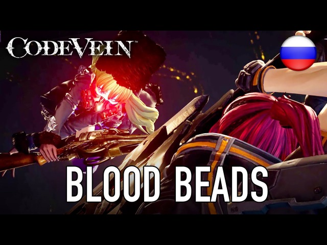 Code Vein - PS4/XB1/PC - Blood Beads (Russian TGS 2017 Trailer)