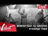 Live Burito feat. DJ Groove - Я найду тебя (Сольный концерт в RED, 2017г.)