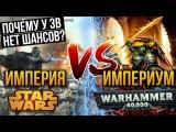 SW vs WH40k. Империя STAR WARS vs Империум WARHAMMER 40K - Почему у вселенной звездные войны нет шансов!. sayyeap