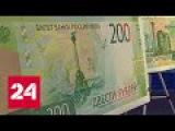 Купюры номиналом 200 и 2000 рублей начали хождение в Приморье - Россия 24