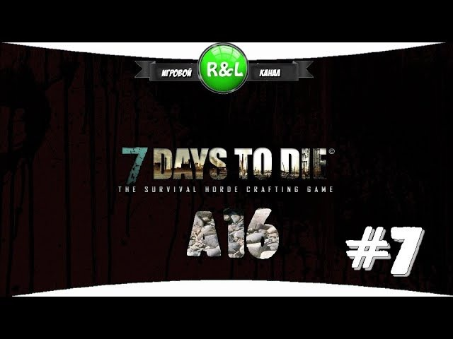 7 Days To Die: Альфа 16 Стальной век (сложность хардкор) 7