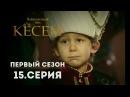 Великолепный векИмперия Кёсем__15 серияДубляж т/к Домашний