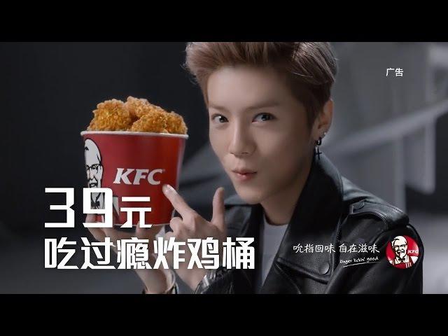[ENG|1080P] 170410 鹿晗 LUHAN 肯德基 KFC Fried Chicken Bucket CF (30s)