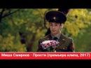 Кремлевские курсанты I Марина и Дима премьера клипа, 2017
