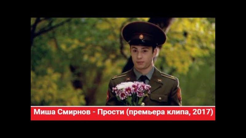 Кремлевские курсанты I Марина и Дима (премьера клипа, 2017)