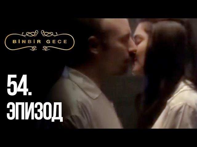 Тысяча и одна ночь 1001 ночь 54 серия Турецкие сериалы на русском языке, смотре ...