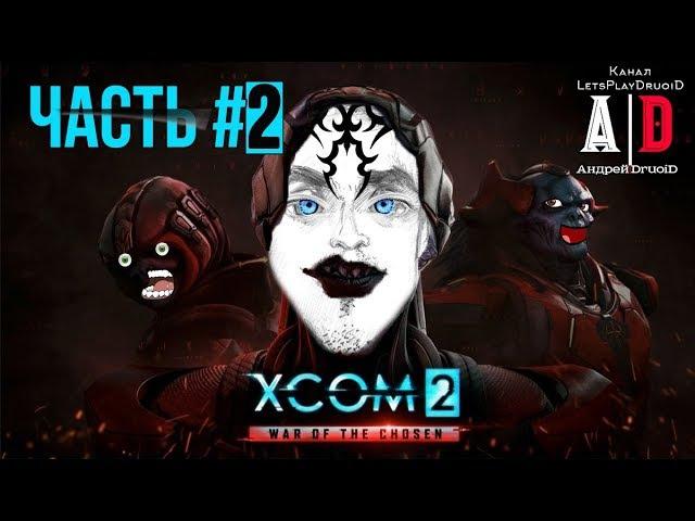 Релиз XCOM 2 War of the ChoseN ❤ Прохождение Обзор Война избранных Игра НА РУССКОМ 2 Девочки