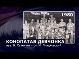 Конопатая девчонка - муз. Б. Савельев - сл. М. Пляцковский - исп. ВИА Лейся, песня19...