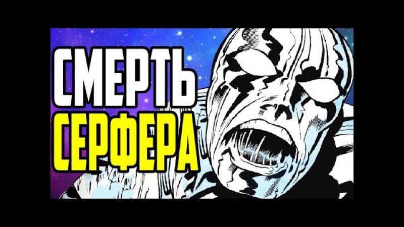 СМЕРТЬ СЕРЕБРЯНОГО СЁРФЕРА! - ФИНАЛ ИСТОРИИ