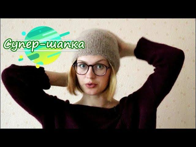 💃Лучшая ШАПКА Спицами / Мастер класс / Вязание Knit Mom