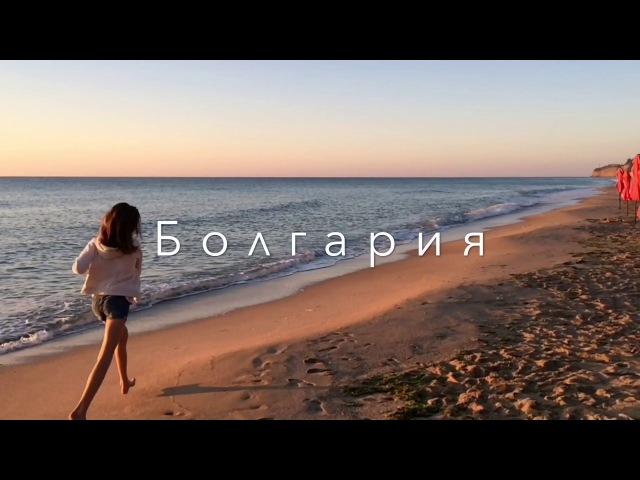 Golden Days in Bulgaria 🇧🇬   Byala