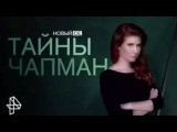Тайны Чапман. Зеленая диктатура (31.08.2017) HD
