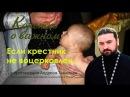 Крестник не воцерковлен буду ли я отвечать перед Богом Протоиерей Андрей Ткачев