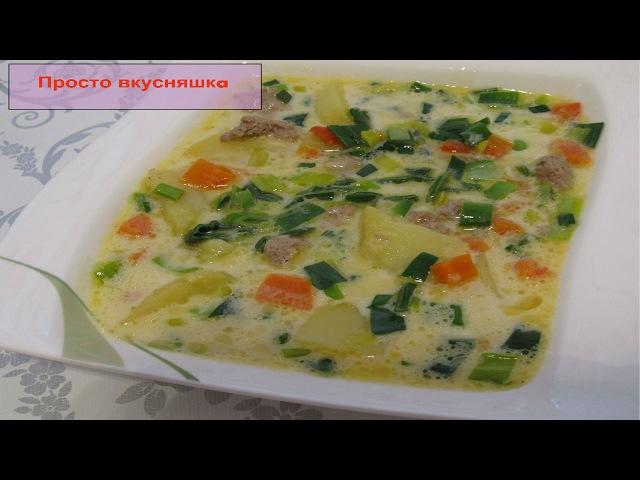 Немецкий Сливочный суп с луком-пореем (Käse-Lauch-Suppe)