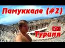 Турция - Памуккале (часть 2): Бассейн Клеопатры, амфитеатр и другие окрестности Па