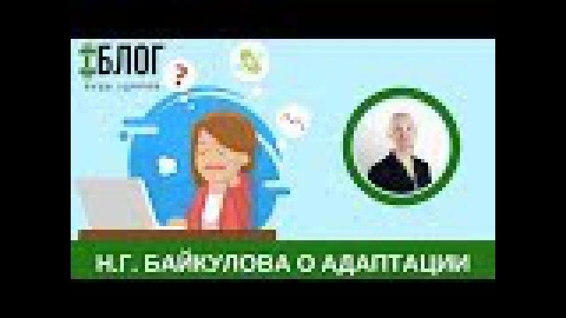 Н.Г. Байкулова об адаптации » Freewka.com - Смотреть онлайн в хорощем качестве