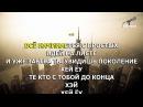 (Караоке) Тимати feat. GUF (Гуф) - Поколение