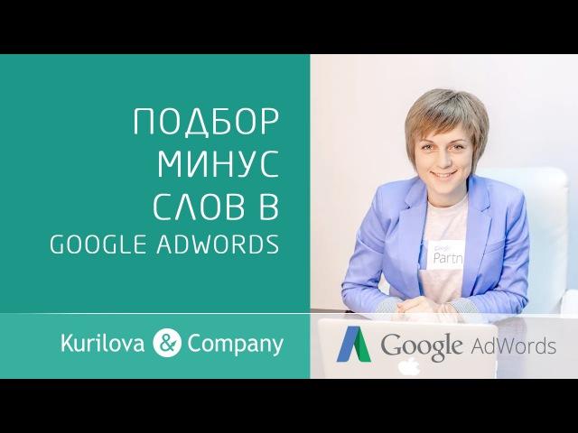 Google AdWords Минус слова для контекстной рекламы урок 4 Юлия Курилова google adwords vbyec ckjdf lkz rjyntrcnyjq htrkfv