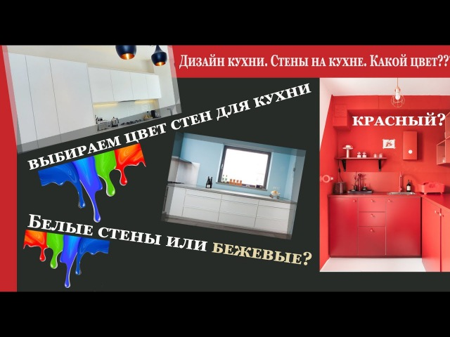 Как выбрать цвет стен и сочетать с кухонной мебелью? Дизайн интерьера кухни. Выпуск 8.