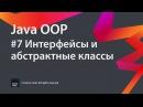 Java OOP. Урок 7. Интерфейсы и абстрактные классы
