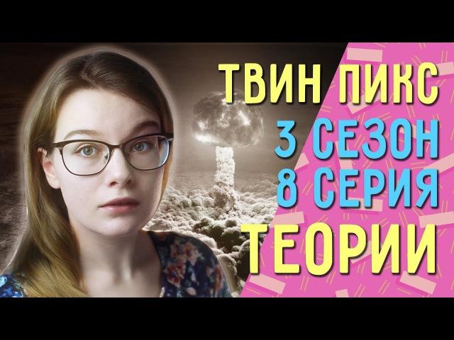 Твин Пикс 3 сезон 8 серия РАЗБОР Теории, наблюдения