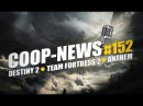 Обнова в Team Fortress 2 спустя 10 лет летняя распродажа Steam 2017 Coop News 152