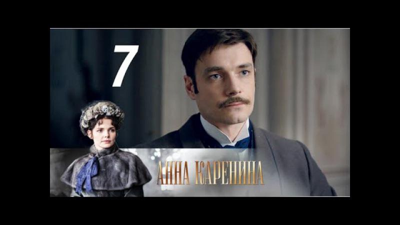 Анна Каренина. 7 серия (2017). Драма, экранизация @ Русские сериалы