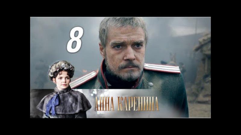 Анна Каренина. 8 серия (2017). Драма, экранизация @ Русские сериалы