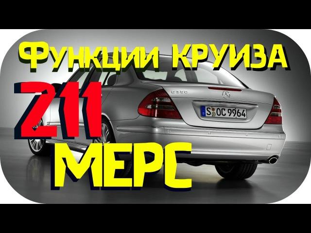 Круиз контроль Скрытые функции круиз контроля Mercedes E class w211 от AEY TV