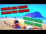 Едем на пляж Ла Техита (Монтанья роха) Playa La Tehita (Monta