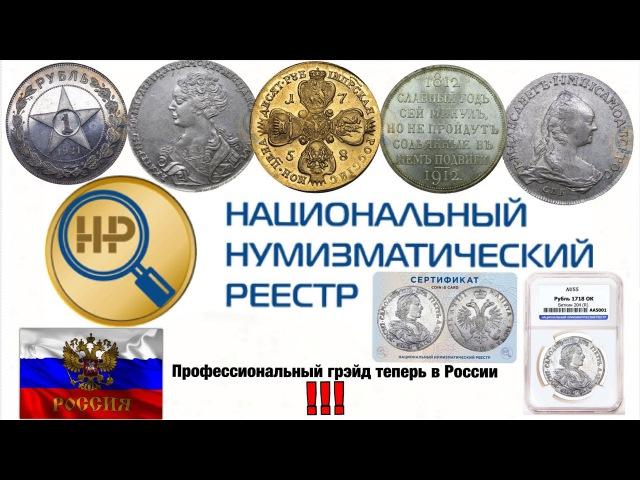 Национальный Нумизматический Реестр Профессиональный грэйд теперь в России