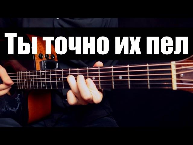 10 Песен которые мы любим петь (ЕЩЕ) | Гитара (фингерстайл)