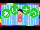 ♡子供向け♡ いろんなあいさつを学ぶためのビデオ 勉強&練習 知育ビ 1248
