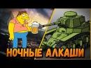 БИЛЛИ И НОЧНОЙ СТРИМ С АЛКАШАМИ | World of Tanks