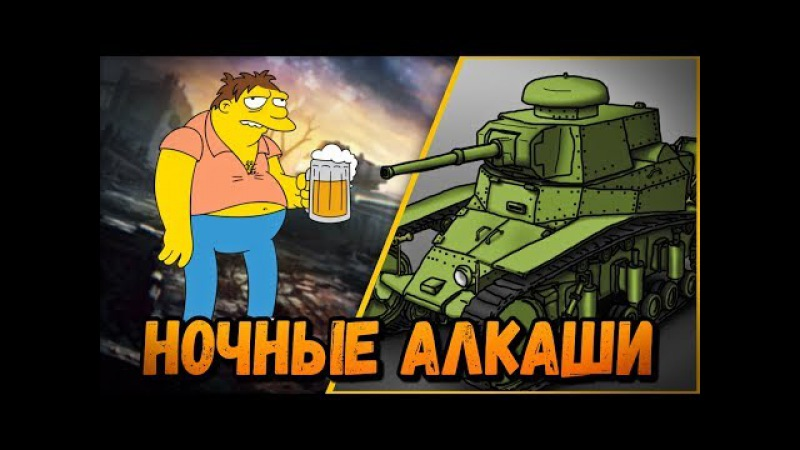 БИЛЛИ И НОЧНОЙ СТРИМ С АЛКАШАМИ | World of Tanks