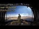 Тренировка солдат с помощью виртуальной реальности