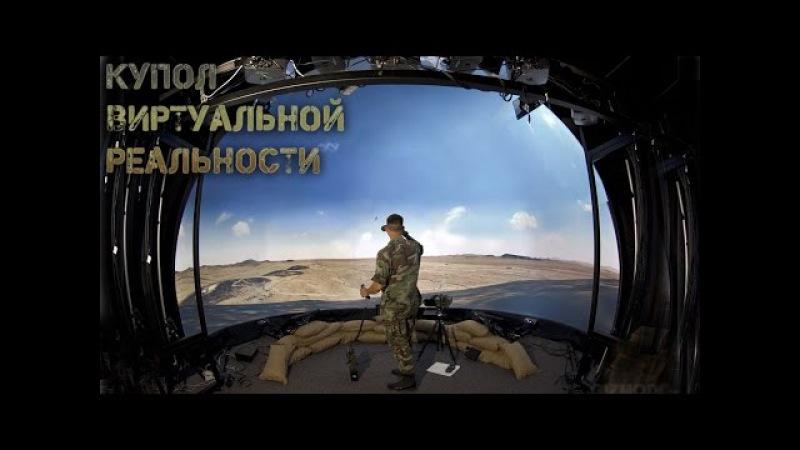Тренировка солдат с помощью виртуальной реальности !