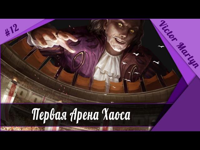 The Elder Scrolls: Legends | Первая Арена Хаоса - Первое противостояние (запись стрима №12)