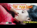 The Mad Love | Shagor | Sahanaj Jui | Romantic Bangla Short Film | Puja Special Short Film 2017 (HD)