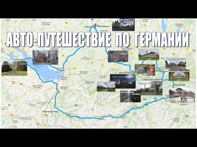 Авто-путешествие по Германии   Auto-trip to Germany