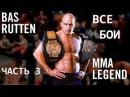 ⏯ Бас Руттен все бои в MMA часть 3 / Bas Rutten all the fights part 3