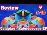 ОБЗОР АЛЬБОМА Coldplay  Kaleidoscope EP (Review)